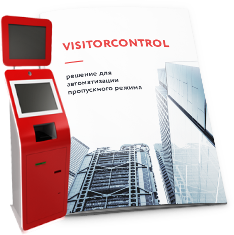 VisitorControl